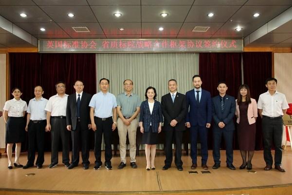 BSI與安徽省質標院簽署戰略合作協議暨BSI安徽辦事處揭牌儀式
