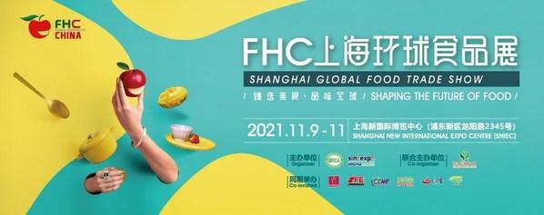 "2021FHC上海环球食品展,11月点亮行业新""食""代"