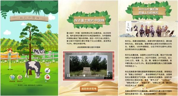 """每一步都算""""树"""" 富士胶片举办第二十四届沙漠绿化行动"""