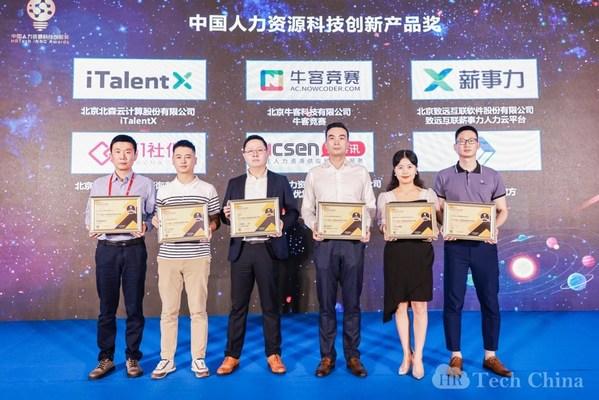 """HRTech""""2021中国人力资源科技创新产品奖""""颁奖现场"""
