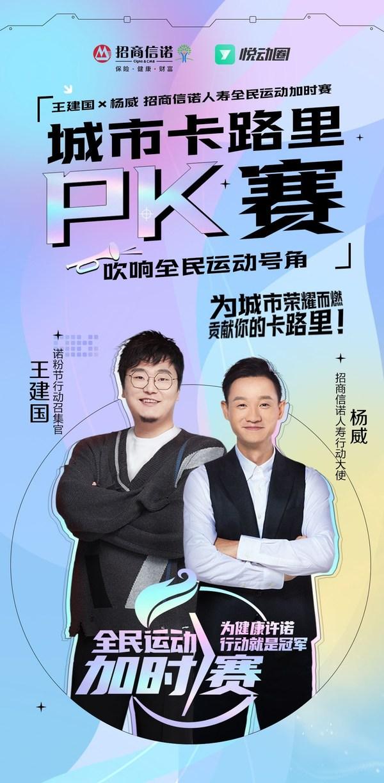 """招商信诺人寿2021诺粉节,王建国、杨威:""""行动就是冠军"""""""