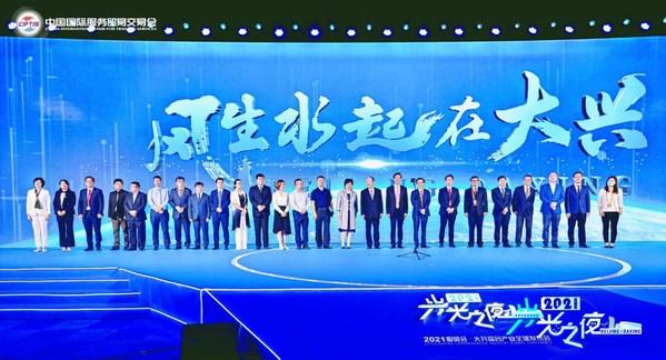 大興綜合產業全球發佈會在9月7日閉幕的2021年中國國際服務貿易交易會(CIFTIS)期間舉辦