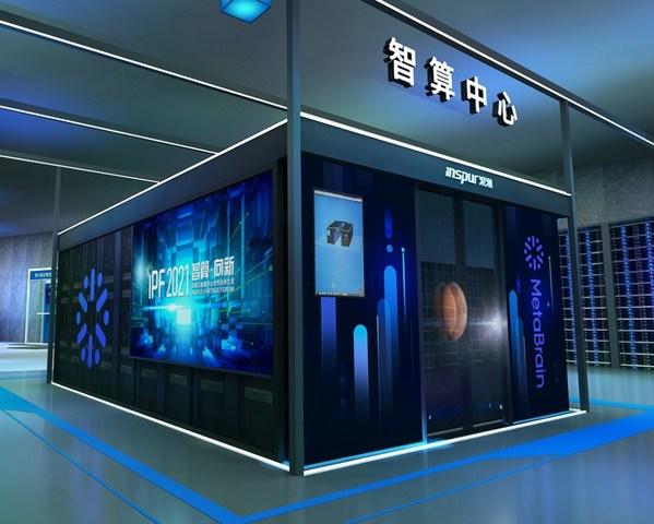 浪潮IPF2021展示新一代数据中心