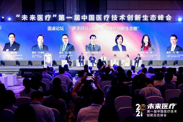 国内外药、械龙头企业的高管,围绕未来医疗的高质量转型发展进行了热烈讨论