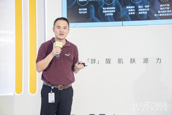 华熙生物护肤品事业线研发管理总监 刘喆博士
