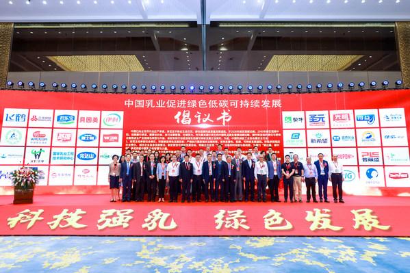 菲仕兰积极响应《中国乳业促进绿色低碳可持续发展倡议书》