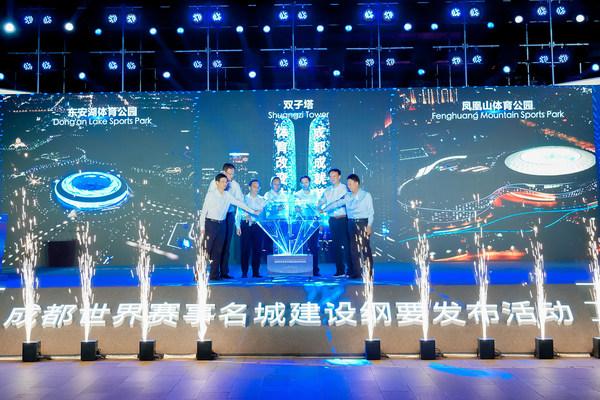 청두를 세계적으로 유명한 스포츠 행사 도시로 만들기 위한 개요