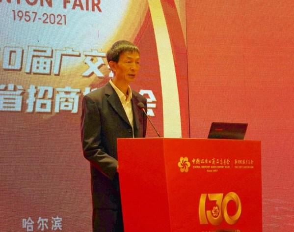 广交会副秘书长、中国对外贸易中心财务总监叶继奖致辞