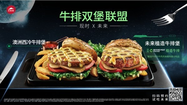 Pizza Hut plant-based burgers