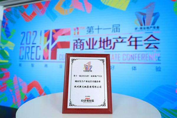 """杭州新天地集团荣获""""2021城市复合产业运营卓越企业"""""""