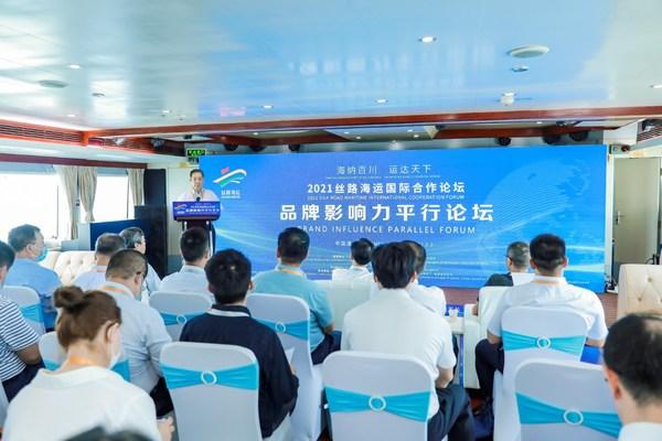 """新华丝路:2021""""丝路海运""""品牌影响力平行论坛在厦门举行"""