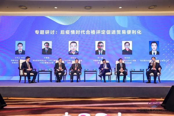 BSI应邀出席服贸会质量认证促进国际贸易论坛专题研讨