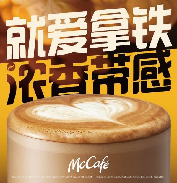 """麦咖啡开启""""就爱拿铁季"""",桂花系列金秋上市,全线拿铁限时优惠"""