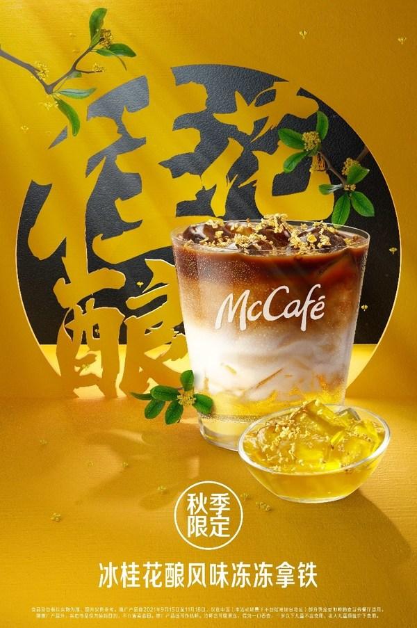 9月15日起,麦咖啡秋季限定桂花酿风味冻冻拿铁限时登陆全国近1900家门店