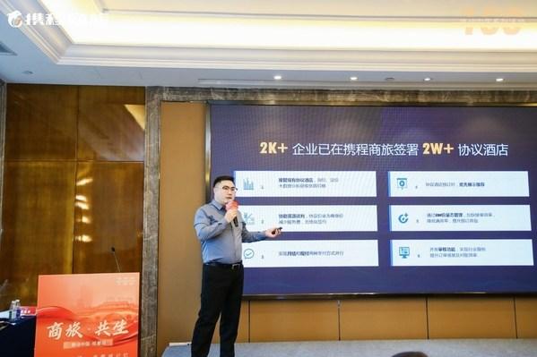 携程商旅酒店供应链总经理杨青