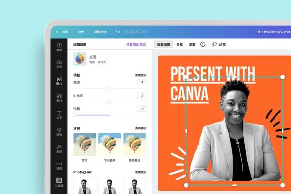 Canva可画设计编辑器拥有丰富的智能编辑功能