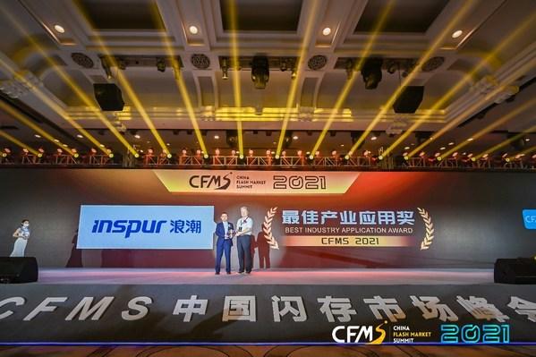 """浪潮存储获得""""CFMS2021最佳产业应用奖"""""""