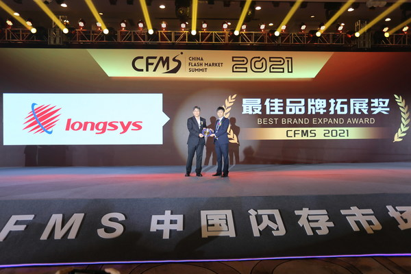 江波龙电子亮相CFMS 2021,展示未来存储新形态