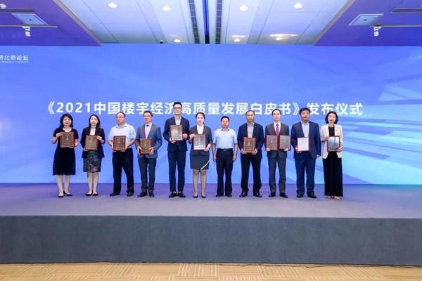 """wfc荣获2021中国国际服务贸易交易会""""中国楼宇经济新地标""""大奖"""
