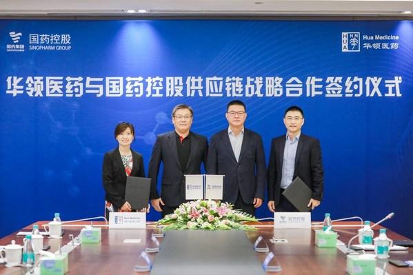 华领医药与国药控股签署供应链战略合作协议,加速商业化布局