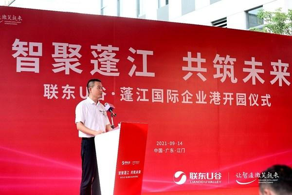 联东集团高级副总裁兼大湾区总裁黄韶海