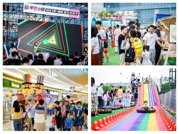 『平行小镇』2021SM超玩造物节