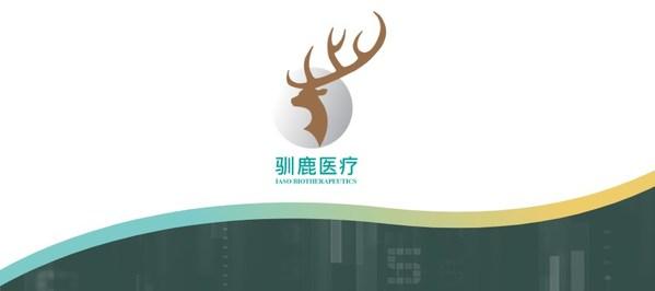 驯鹿医疗宣布完成1.08亿美元C轮融资