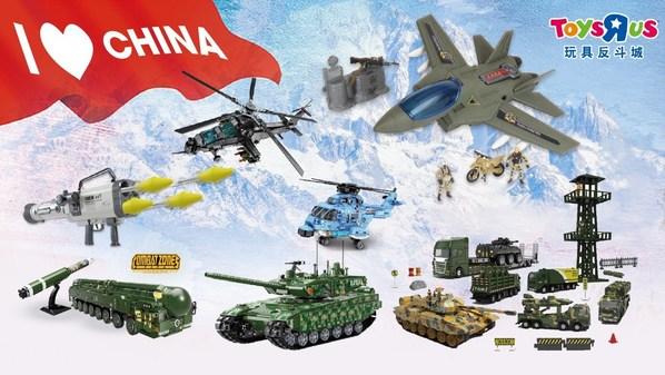 """玩具反斗城独家发售""""国防主题""""系列玩具,让国防教育""""生动""""起来"""