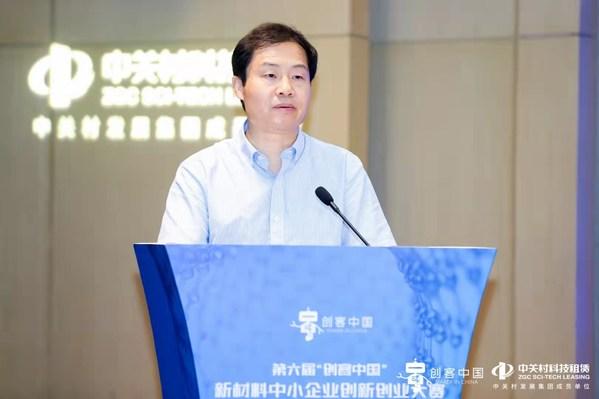"""第六届""""创客中国""""新材料中小企业创新创业大赛颁奖礼圆满举办"""