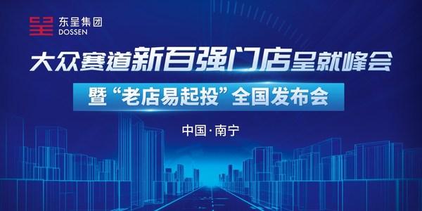 中国-南宁大众赛道新百强门店呈就峰会圆满收官