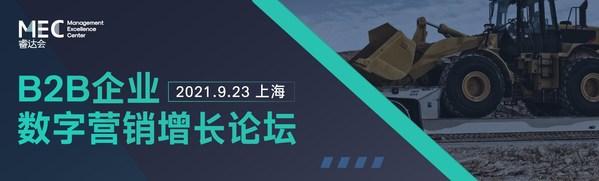 """2021 """"B2B企业数字营销增长论坛""""即将启幕"""