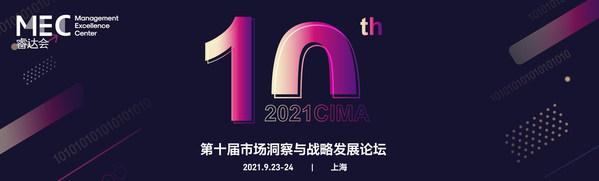 第十届CIMA 9月来袭,直击商业情报来源,探寻发展破局点