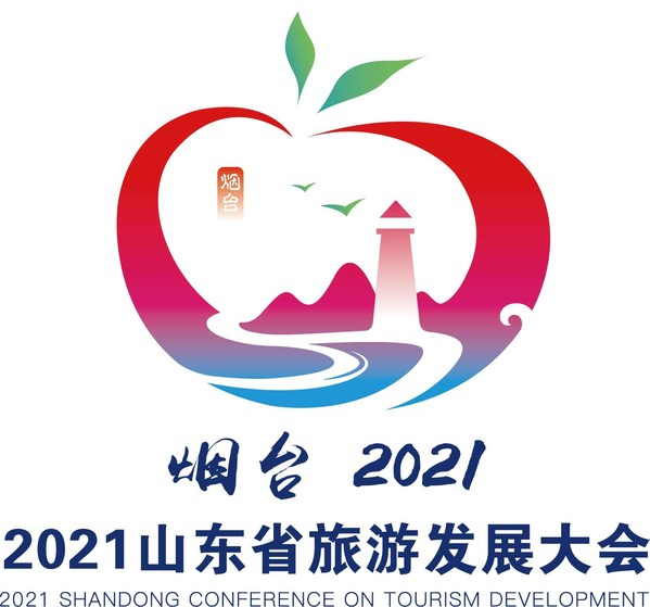 2021 Shandong Conference on Tourism Development