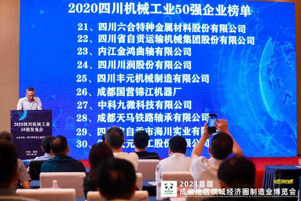 2020四川机械工业50强企业发布会在蓉召开