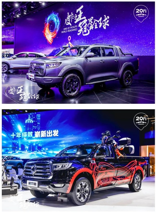 GWM POER, 청두 모터쇼에서 신모델 최초 공개