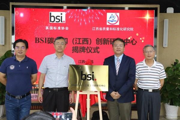 BSI 碳中和(江西)创新研究中心正式揭牌