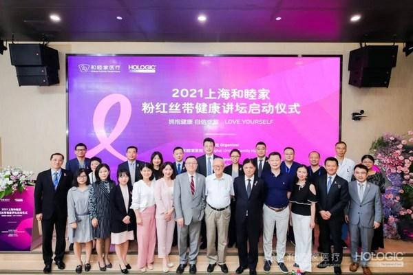 """上海和睦家医院""""粉红丝带""""健康讲坛正式起航"""