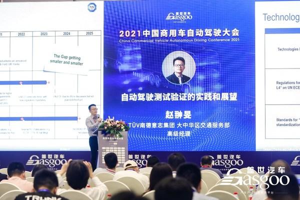 TUV南德出席盖世汽车2021中国商用车自动驾驶大会