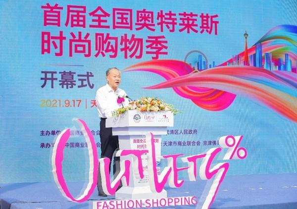 中国商业联合会会长姜明致辞