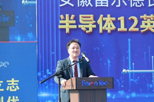 安徽富乐德长江半导体12英寸再生晶圆项目量产仪式隆重举行