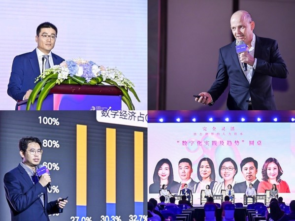中智亮相2021HRoot中国人力资本论坛,中智专场论坛聚焦数字协同