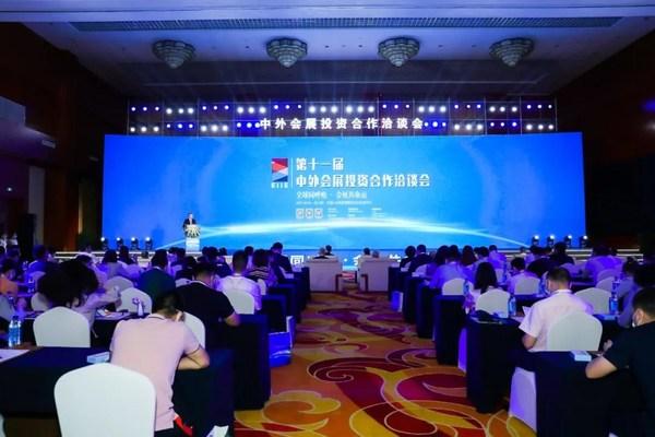 以投资之名开启新十年 第十一届中外会展投资合作洽谈会在京开幕
