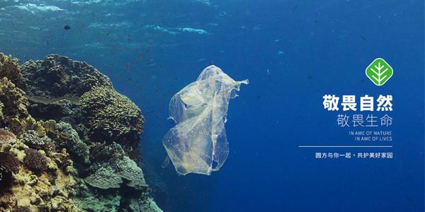 世界清洁日,圆方在行动 -- 海洋塑料,见证新的环保革命行动