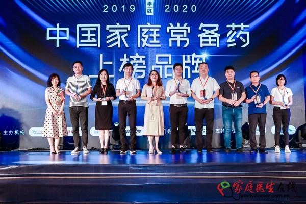 2020年上榜品牌代表接受颁奖