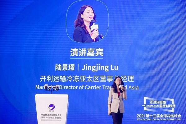开利运输冷冻亚太区董事总经理 陆景璟女士演讲