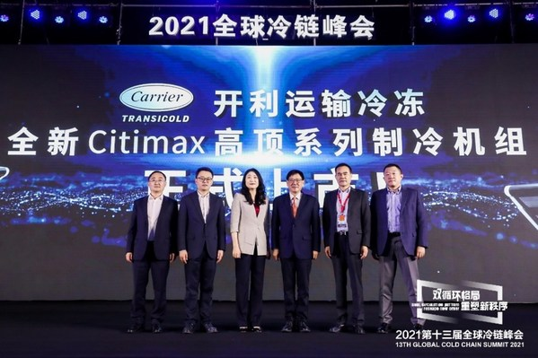 开利全新Citimax 高顶系列制冷机组正式上市!