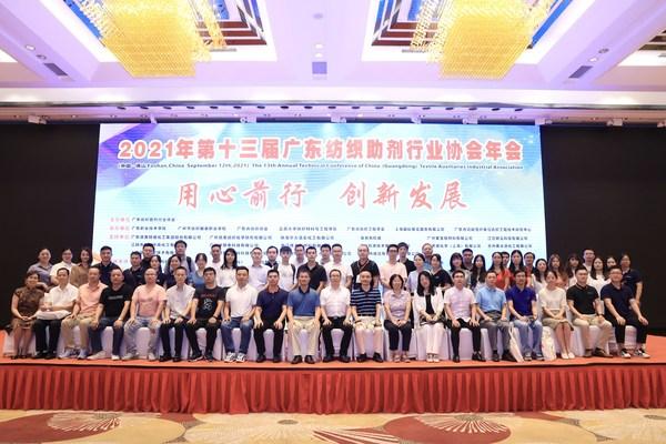 关注绿色可持续,SGS出席第十三届广东纺织助剂行业协会年会