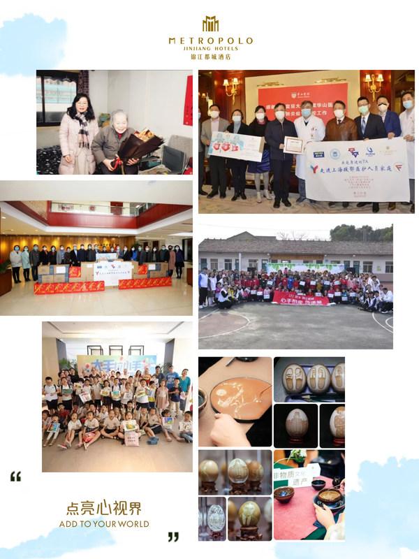 锦江都城酒店历年公益活动照片
