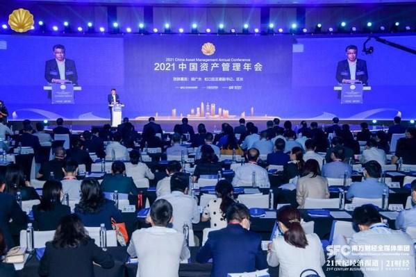 2021中国资产管理年会完美落幕 共议资管大变革下发展新风向
