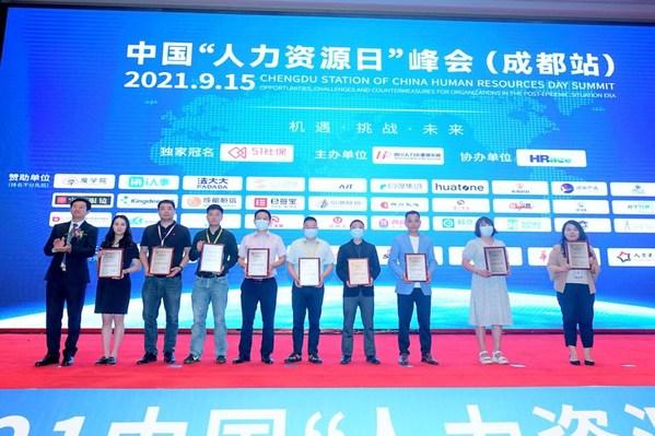 51社保亮相HRAce人力资源日峰会,荣获年度优质服务机构
